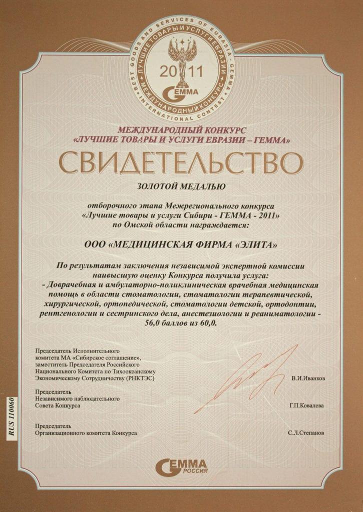 Золотая медаль Гемма 2011