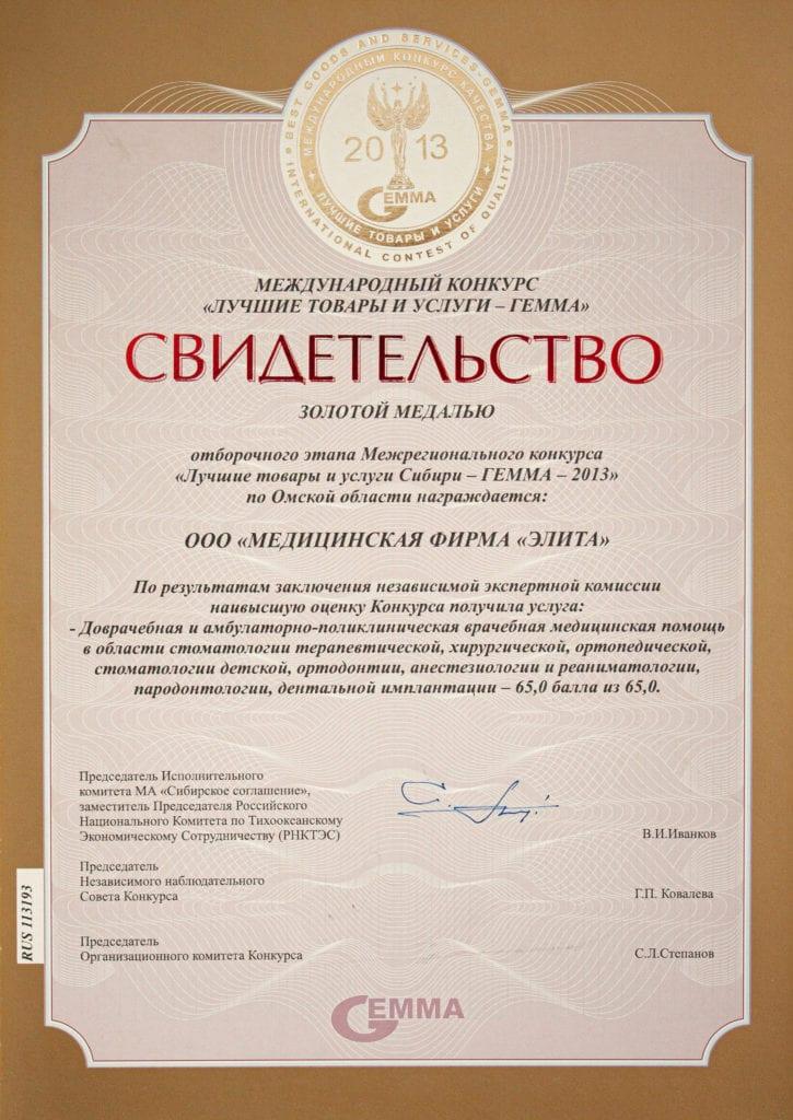 Золотая медаль Гемма 2013