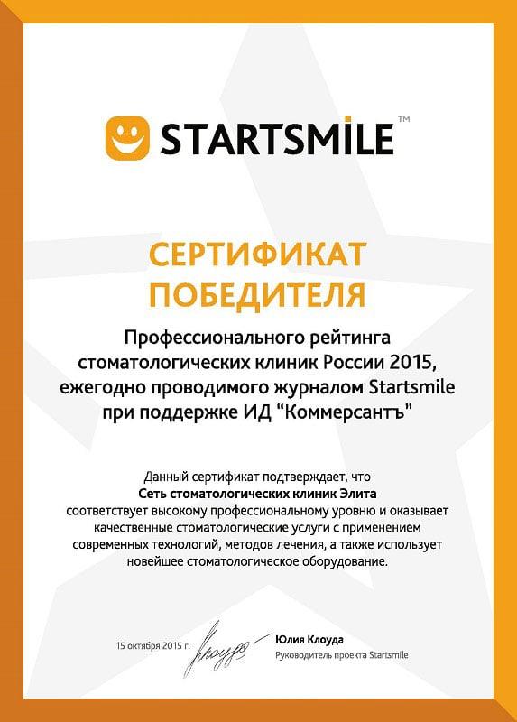 Сертификат победителя Startsmile 2015