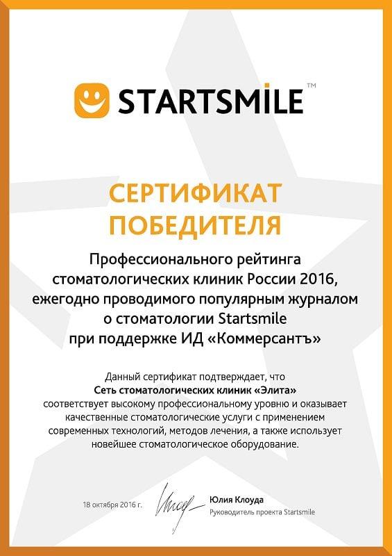 Сертификат победителя Startsmile 2016