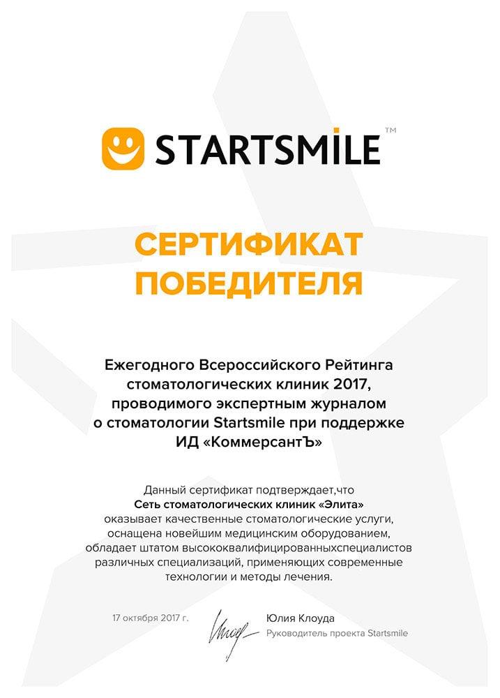Сертификат победителя Startsmile 2017