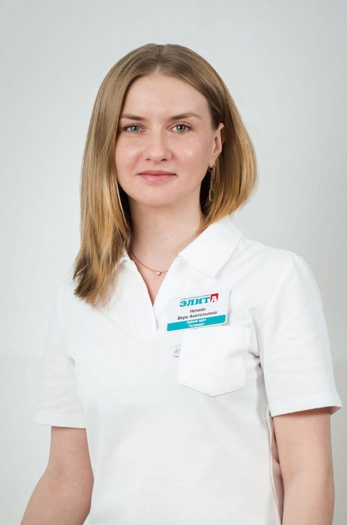 Непейн Вера Анатольевна