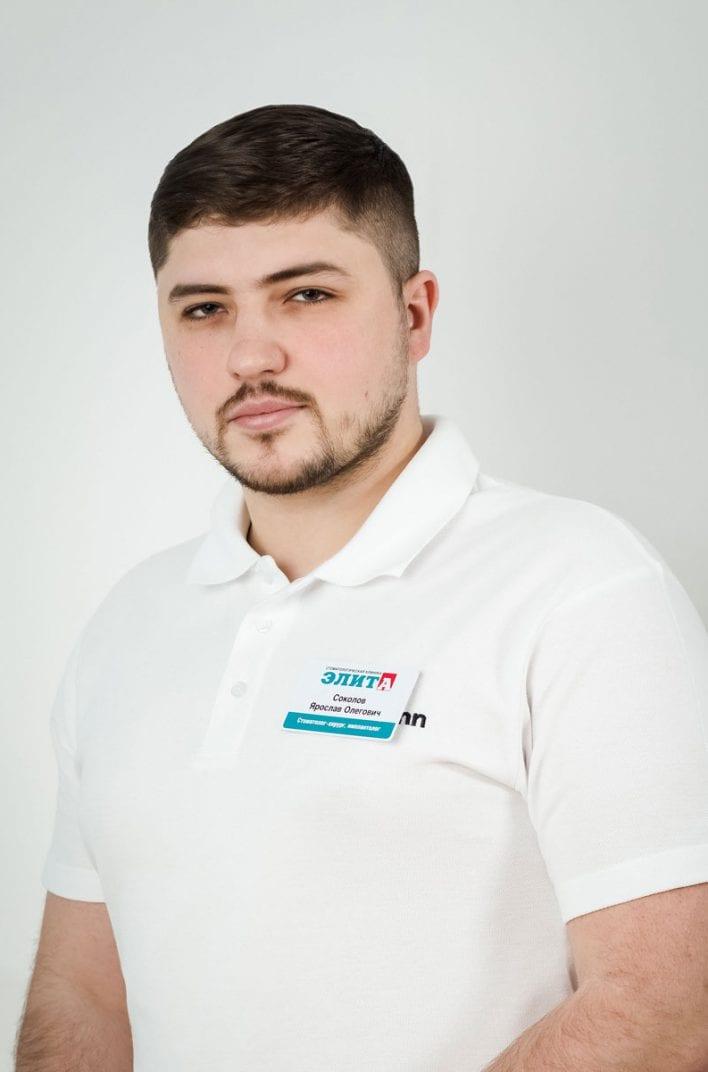 Соколов Ярослав Олегович