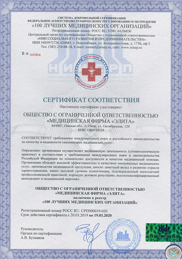 """Сертификат соответствия """"100 лучших медицинских организаций"""""""