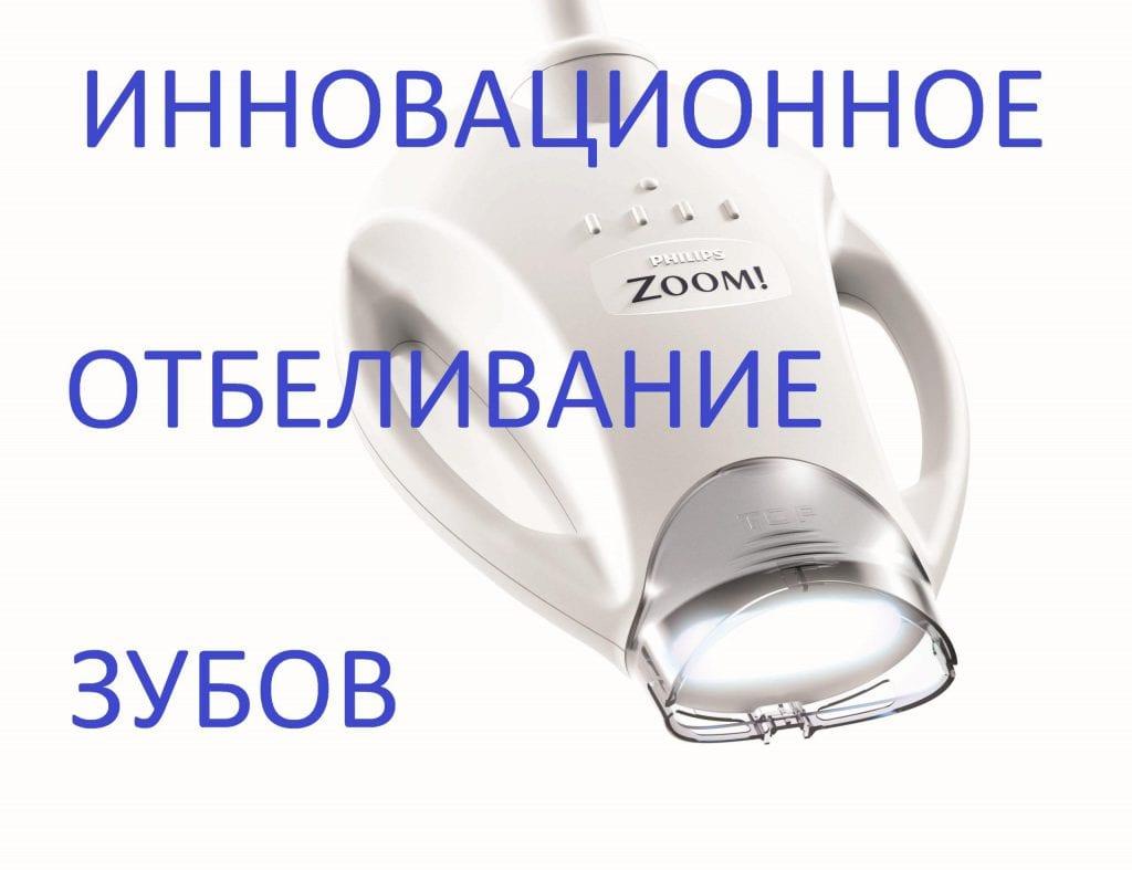 Система холодного отбеливания зубов ZOOM-4
