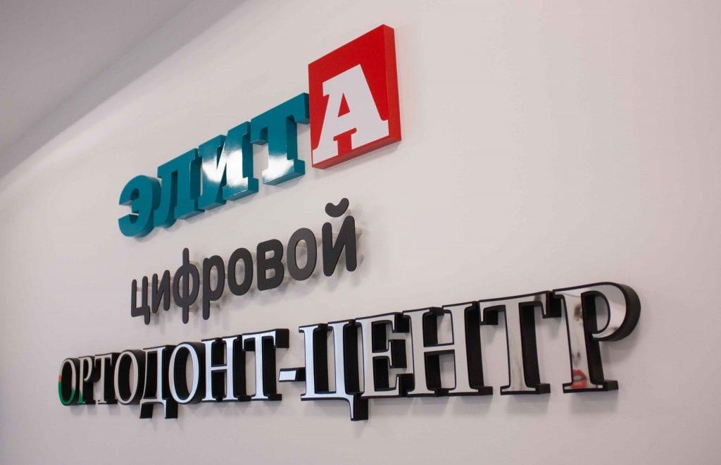 Первый в омске цифровой ортодонт-центр