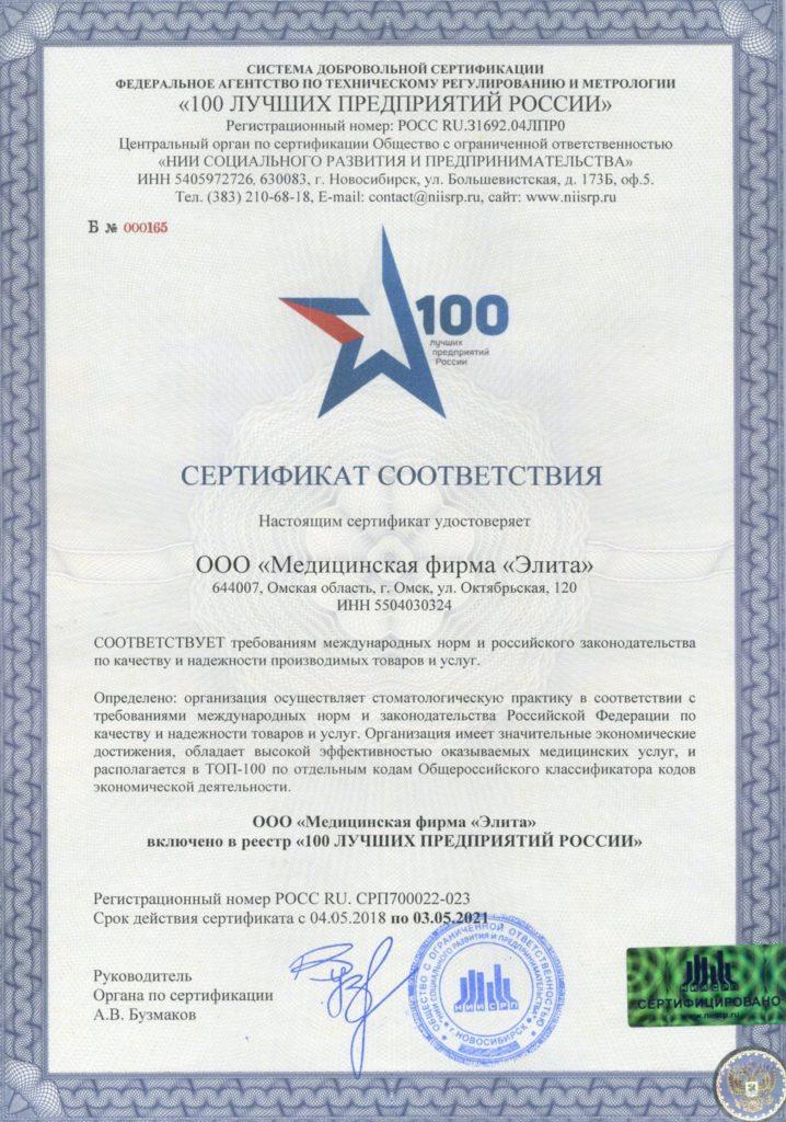 100 лучших предприятий России