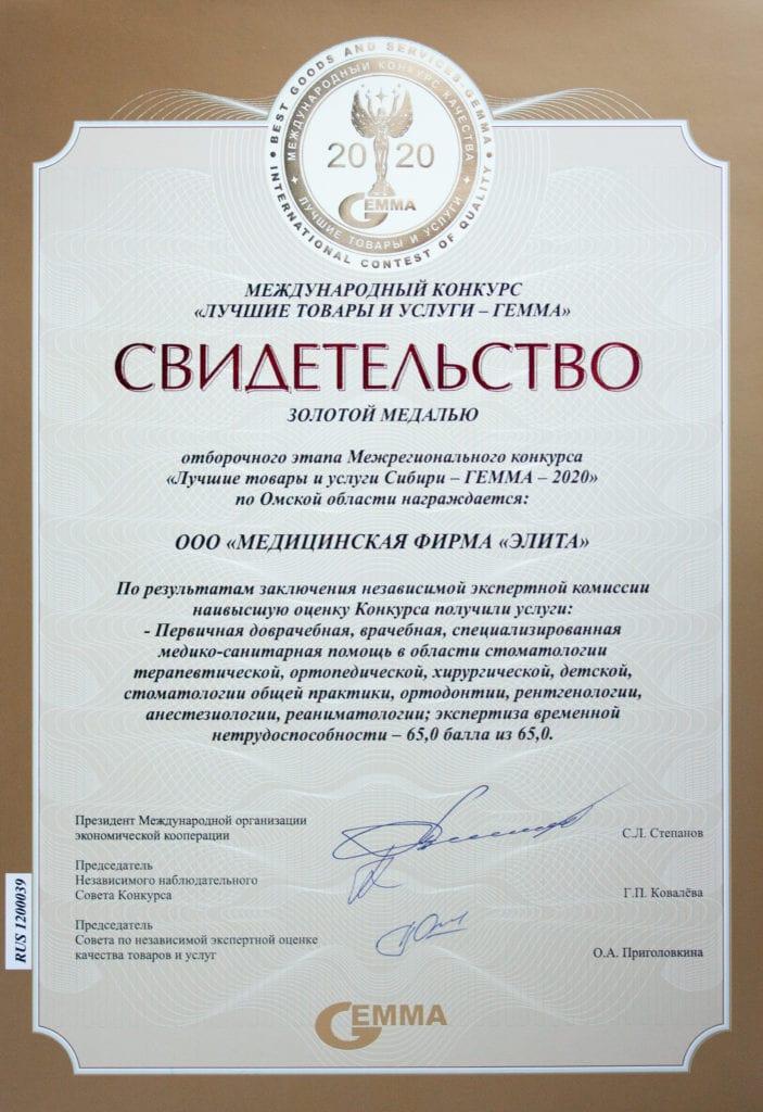 Золотая медаль Гемма 2020